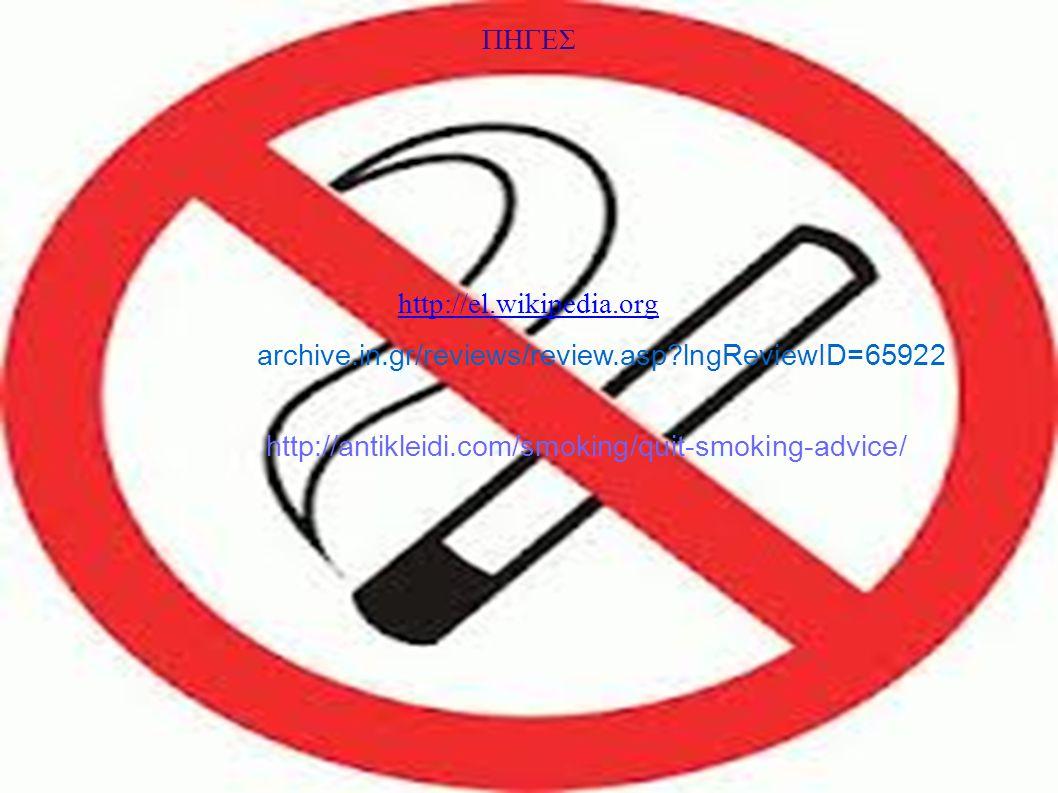 ΠΗΓΕΣ http://el.wikipedia.org archive.in.gr/reviews/review.asp?lngReviewID=65922 http://antikleidi.com/smoking/quit-smoking-advice/