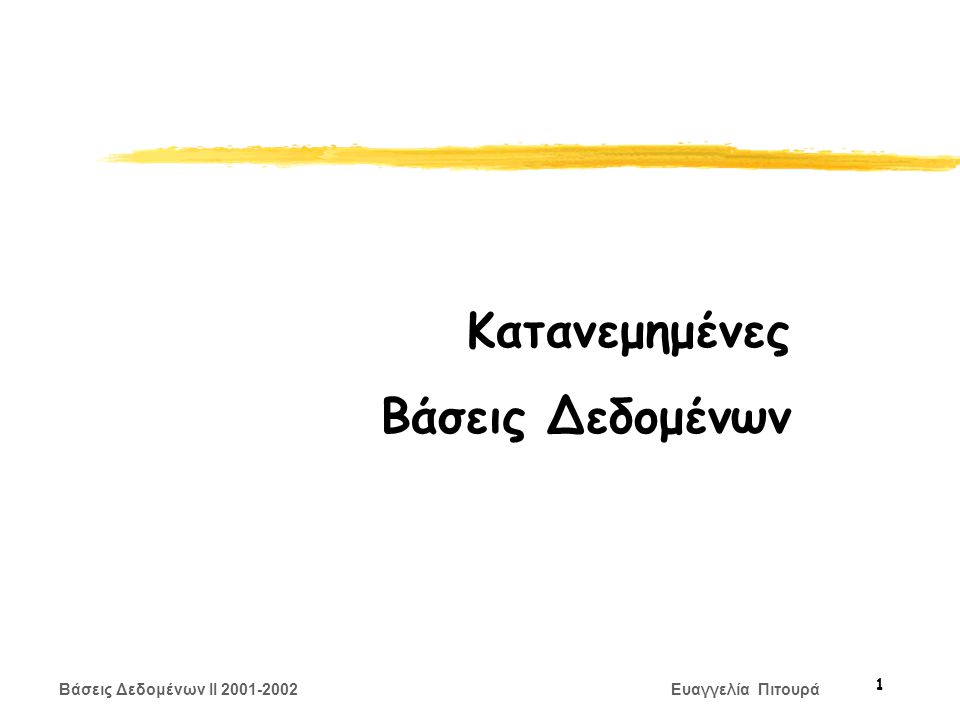 Βάσεις Δεδομένων II 2001-2002 Ευαγγελία Πιτουρά 1 Κατανεμημένες Βάσεις Δεδομένων