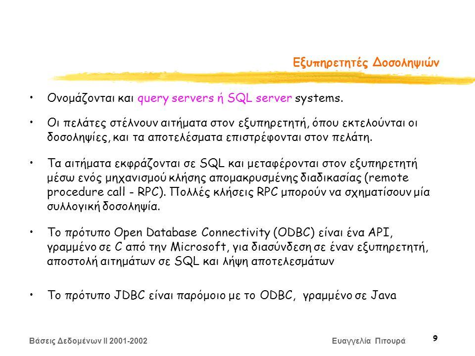 Βάσεις Δεδομένων II 2001-2002 Ευαγγελία Πιτουρά 9 Εξυπηρετητές Δοσοληψιών Ονομάζονται και query servers ή SQL server systems.