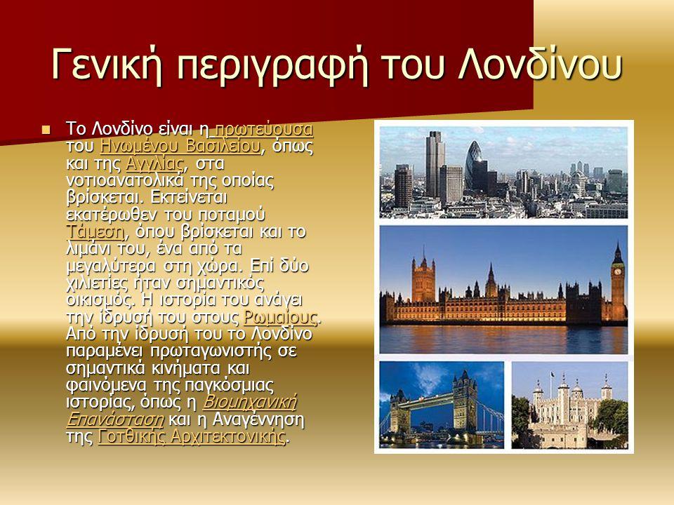 Γενική περιγραφή του Λονδίνου Το Λονδίνο είναι η πρωτεύουσα του Ηνωμένου Βασιλείου, όπως και της Αγγλίας, στα νοτιοανατολικά της οποίας βρίσκεται.