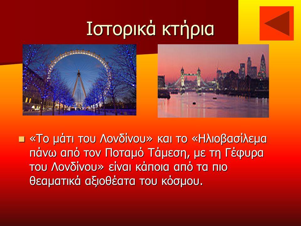 Ιστορικά κτήρια «Το μάτι του Λονδίνου» και το «Ηλιοβασίλεμα πάνω από τον Ποταμό Τάμεση, με τη Γέφυρα του Λονδίνου» είναι κάποια από τα πιο θεαματικά αξιοθέατα του κόσμου.
