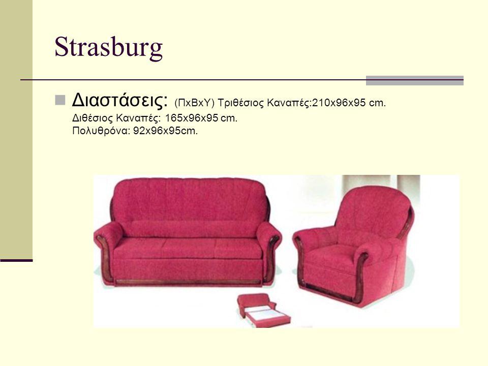 Strasburg Διαστάσεις: (ΠxΒxΥ) Τριθέσιος Καναπές:210x96x95 cm. Διθέσιος Καναπές: 165x96x95 cm. Πολυθρόνα: 92x96x95cm.