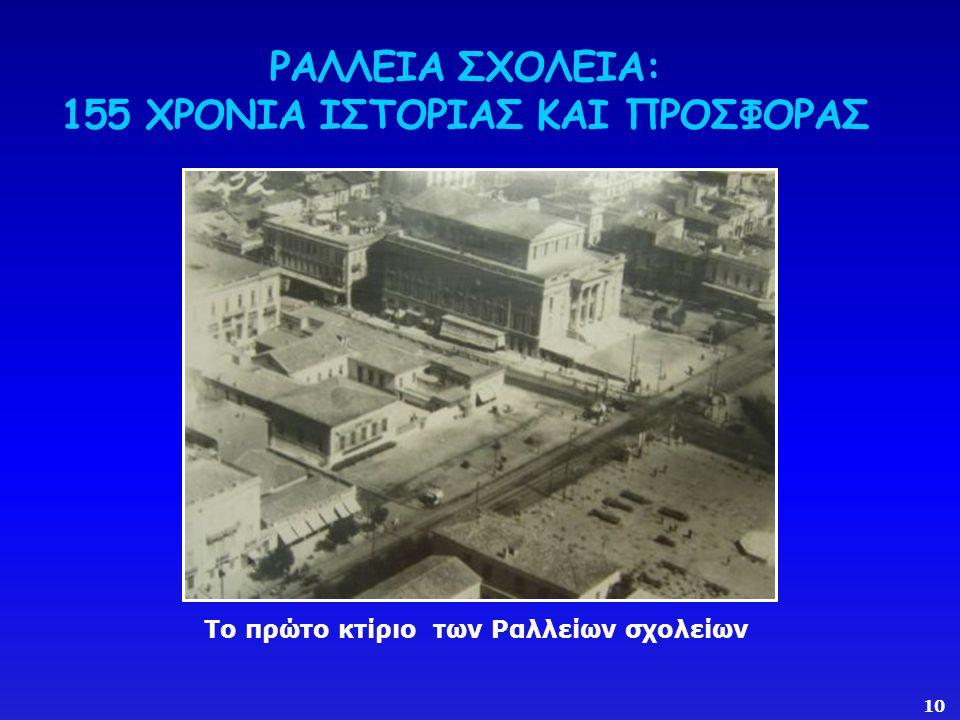 ΡΑΛΛΕΙΑ ΣΧΟΛΕΙΑ: 155 ΧΡΟΝΙΑ ΙΣΤΟΡΙΑΣ ΚΑΙ ΠΡΟΣΦΟΡΑΣ Το πρώτο κτίριο των Ραλλείων σχολείων 10
