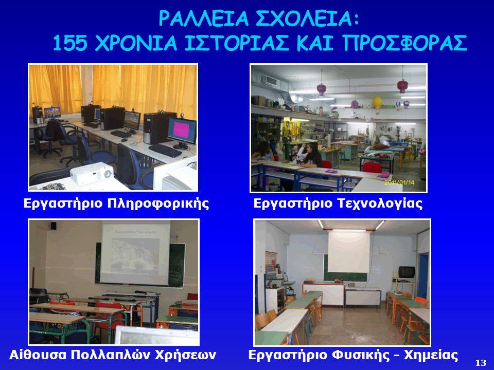 ΡΑΛΛΕΙΑ ΣΧΟΛΕΙΑ: 155 ΧΡΟΝΙΑ ΙΣΤΟΡΙΑΣ ΚΑΙ ΠΡΟΣΦΟΡΑΣ Εργαστήριο ΠληροφορικήςΕργαστήριο Τεχνολογίας Αίθουσα Πολλαπλών ΧρήσεωνΕργαστήριο Φυσικής - Χημείας 13