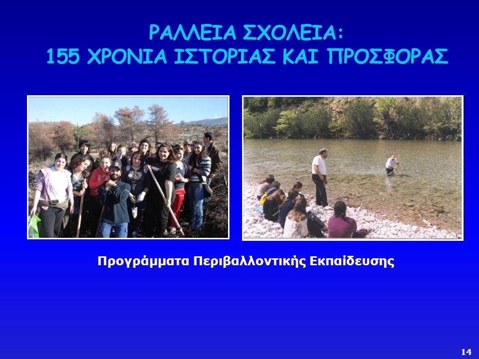ΡΑΛΛΕΙΑ ΣΧΟΛΕΙΑ: 155 ΧΡΟΝΙΑ ΙΣΤΟΡΙΑΣ ΚΑΙ ΠΡΟΣΦΟΡΑΣ Προγράμματα Περιβαλλοντικής Εκπαίδευσης 14