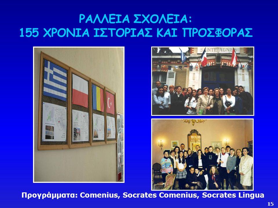 ΡΑΛΛΕΙΑ ΣΧΟΛΕΙΑ: 155 ΧΡΟΝΙΑ ΙΣΤΟΡΙΑΣ ΚΑΙ ΠΡΟΣΦΟΡΑΣ Προγράμματα: Comenius, Socrates Comenius, Socrates Lingua 15