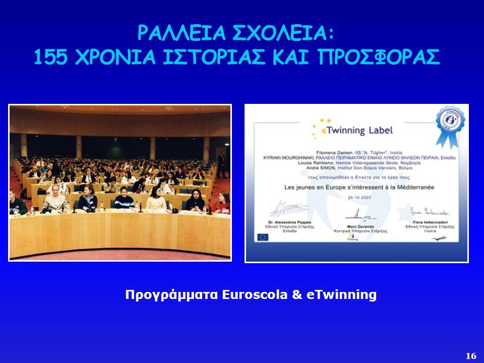 ΡΑΛΛΕΙΑ ΣΧΟΛΕΙΑ: 155 ΧΡΟΝΙΑ ΙΣΤΟΡΙΑΣ ΚΑΙ ΠΡΟΣΦΟΡΑΣ Προγράμματα Euroscola & eTwinning 16