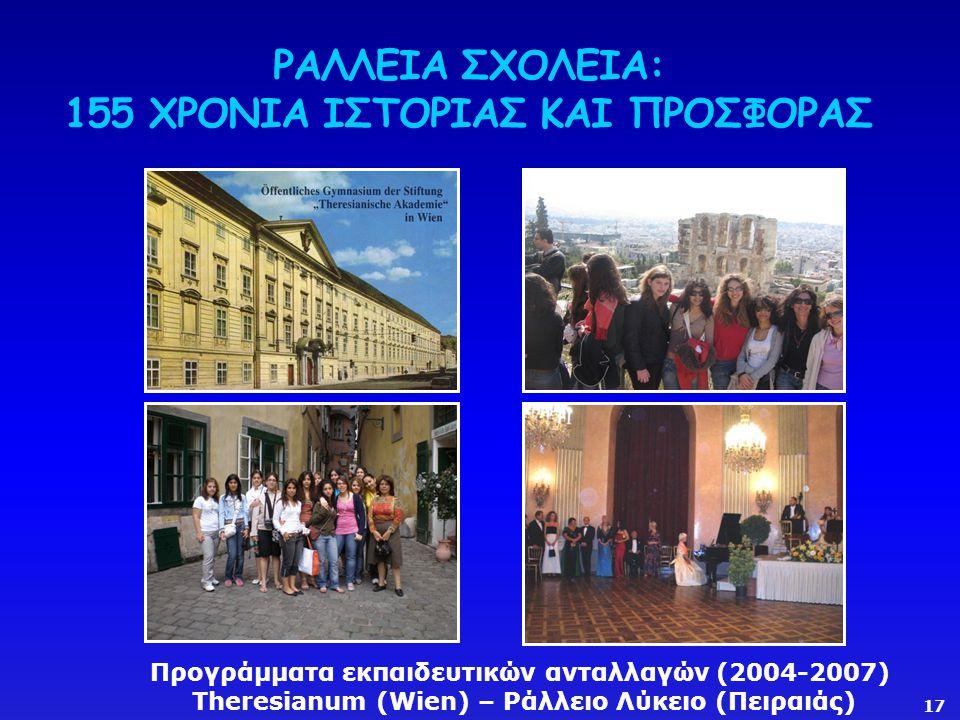 ΡΑΛΛΕΙΑ ΣΧΟΛΕΙΑ: 155 ΧΡΟΝΙΑ ΙΣΤΟΡΙΑΣ ΚΑΙ ΠΡΟΣΦΟΡΑΣ Προγράμματα εκπαιδευτικών ανταλλαγών (2004-2007) Theresianum (Wien) – Ράλλειο Λύκειο (Πειραιάς) 17