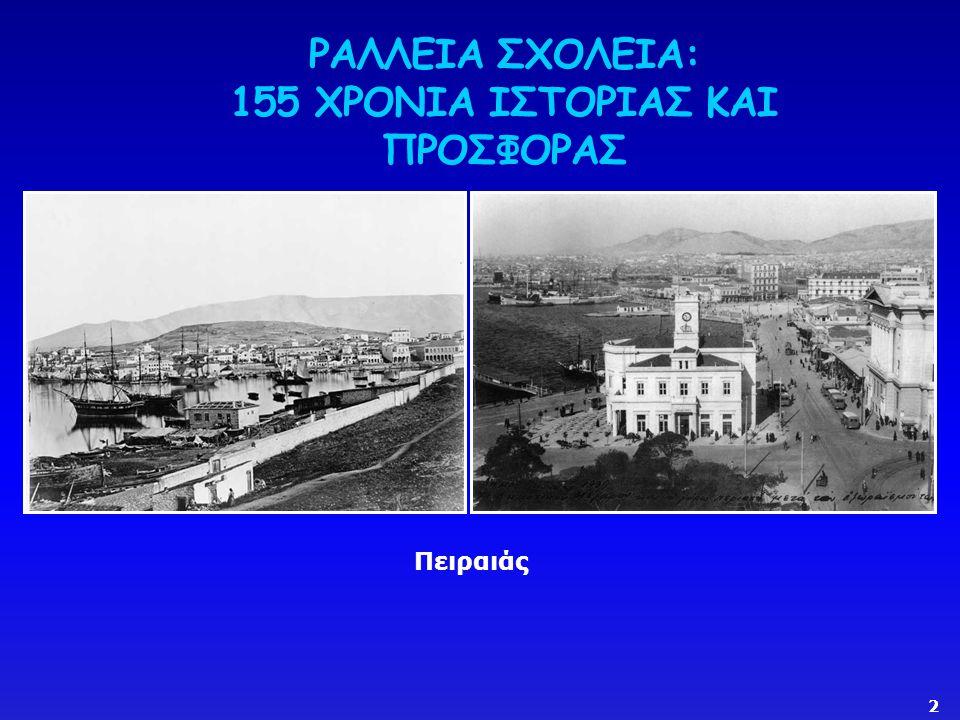 ΡΑΛΛΕΙΑ ΣΧΟΛΕΙΑ: 155 ΧΡΟΝΙΑ ΙΣΤΟΡΙΑΣ ΚΑΙ ΠΡΟΣΦΟΡΑΣ Λουκάς Ράλλης 3