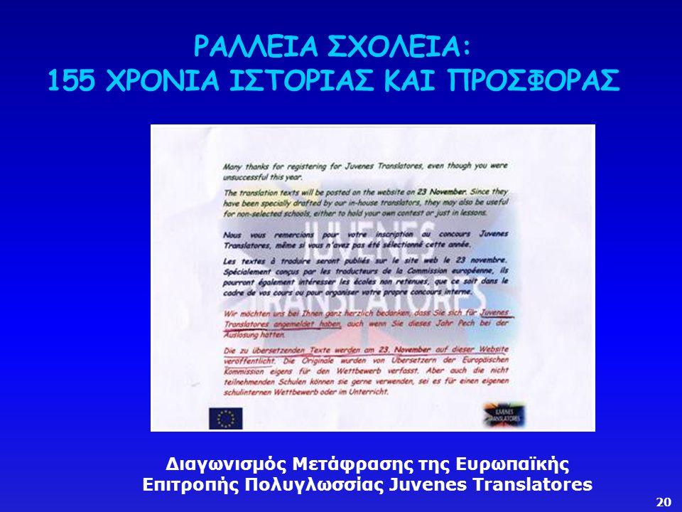 ΡΑΛΛΕΙΑ ΣΧΟΛΕΙΑ: 155 ΧΡΟΝΙΑ ΙΣΤΟΡΙΑΣ ΚΑΙ ΠΡΟΣΦΟΡΑΣ Διαγωνισμός Μετάφρασης της Ευρωπαϊκής Επιτροπής Πολυγλωσσίας Juvenes Translatores 20