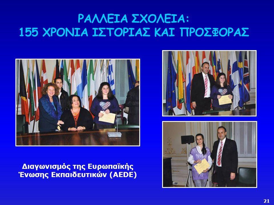ΡΑΛΛΕΙΑ ΣΧΟΛΕΙΑ: 155 ΧΡΟΝΙΑ ΙΣΤΟΡΙΑΣ ΚΑΙ ΠΡΟΣΦΟΡΑΣ Διαγωνισμός της Ευρωπαϊκής Ένωσης Εκπαιδευτικών (AEDE) 21