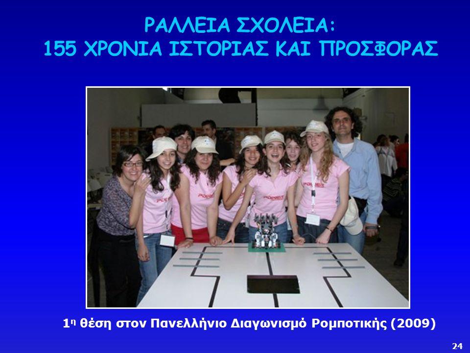 ΡΑΛΛΕΙΑ ΣΧΟΛΕΙΑ: 155 ΧΡΟΝΙΑ ΙΣΤΟΡΙΑΣ ΚΑΙ ΠΡΟΣΦΟΡΑΣ 1 η θέση στον Πανελλήνιο Διαγωνισμό Ρομποτικής (2009) 24
