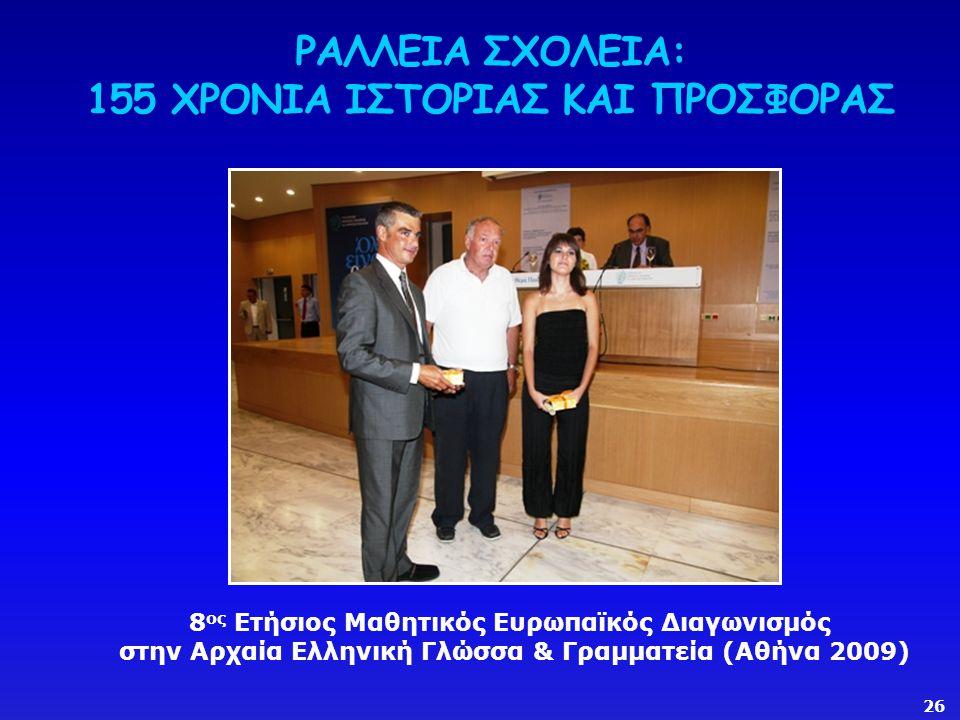 ΡΑΛΛΕΙΑ ΣΧΟΛΕΙΑ: 155 ΧΡΟΝΙΑ ΙΣΤΟΡΙΑΣ ΚΑΙ ΠΡΟΣΦΟΡΑΣ 8 ος Ετήσιος Μαθητικός Ευρωπαϊκός Διαγωνισμός στην Αρχαία Ελληνική Γλώσσα & Γραμματεία (Αθήνα 2009) 26