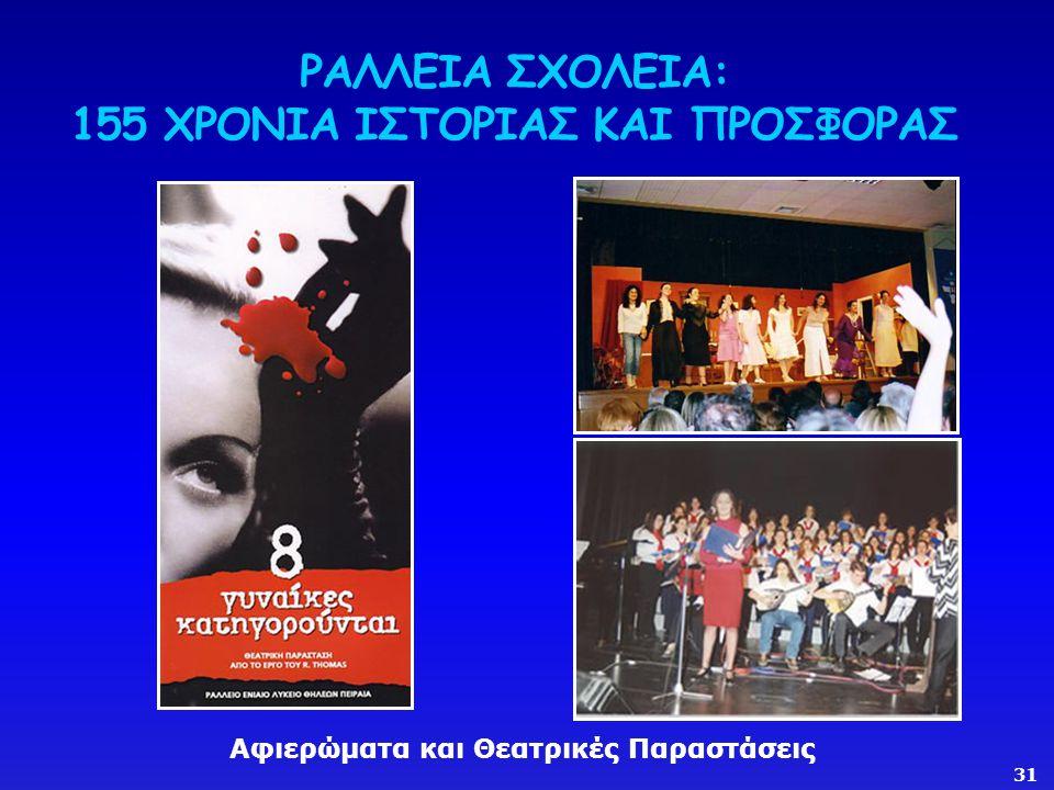 ΡΑΛΛΕΙΑ ΣΧΟΛΕΙΑ: 155 ΧΡΟΝΙΑ ΙΣΤΟΡΙΑΣ ΚΑΙ ΠΡΟΣΦΟΡΑΣ Αφιερώματα και Θεατρικές Παραστάσεις 31