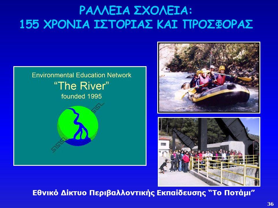 ΡΑΛΛΕΙΑ ΣΧΟΛΕΙΑ: 155 ΧΡΟΝΙΑ ΙΣΤΟΡΙΑΣ ΚΑΙ ΠΡΟΣΦΟΡΑΣ Εθνικό Δίκτυο Περιβαλλοντικής Εκπαίδευσης Το Ποτάμι 36