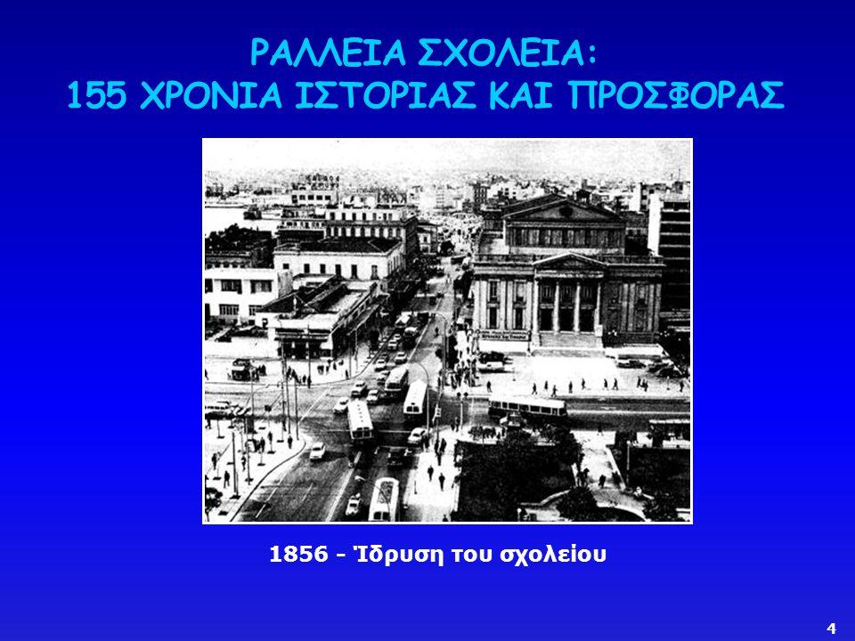 ΡΑΛΛΕΙΑ ΣΧΟΛΕΙΑ: 155 ΧΡΟΝΙΑ ΙΣΤΟΡΙΑΣ ΚΑΙ ΠΡΟΣΦΟΡΑΣ 1856 - Ίδρυση του σχολείου 4