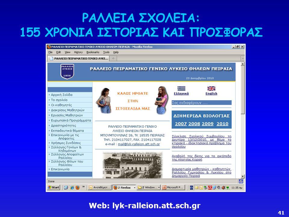 ΡΑΛΛΕΙΑ ΣΧΟΛΕΙΑ: 155 ΧΡΟΝΙΑ ΙΣΤΟΡΙΑΣ ΚΑΙ ΠΡΟΣΦΟΡΑΣ Web: lyk-ralleion.att.sch.gr 41