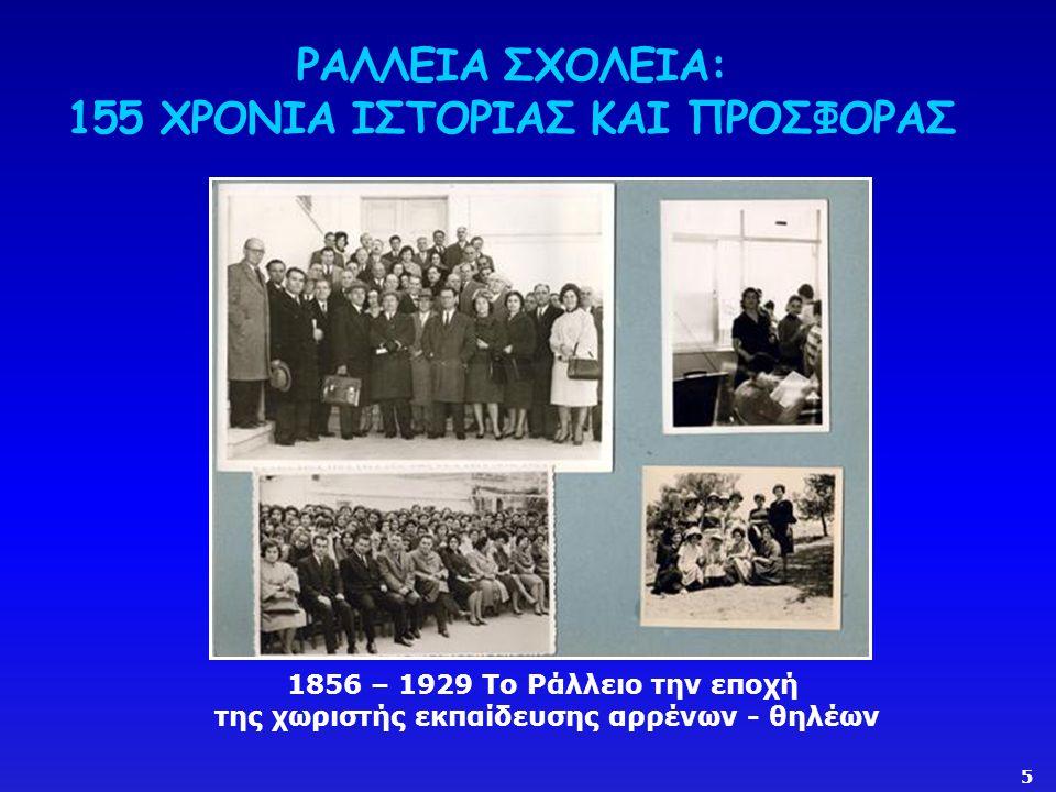 ΡΑΛΛΕΙΑ ΣΧΟΛΕΙΑ: 155 ΧΡΟΝΙΑ ΙΣΤΟΡΙΑΣ ΚΑΙ ΠΡΟΣΦΟΡΑΣ 1856 – 1929 Το Ράλλειο την εποχή της χωριστής εκπαίδευσης αρρένων - θηλέων 5