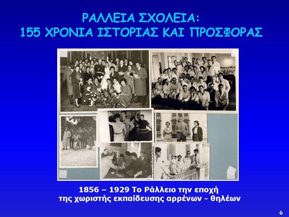 ΡΑΛΛΕΙΑ ΣΧΟΛΕΙΑ: 155 ΧΡΟΝΙΑ ΙΣΤΟΡΙΑΣ ΚΑΙ ΠΡΟΣΦΟΡΑΣ 1929 κ.ε.