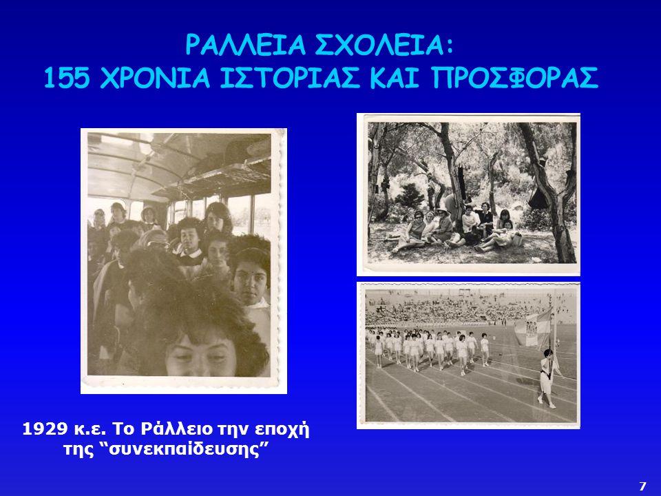 ΡΑΛΛΕΙΑ ΣΧΟΛΕΙΑ: 155 ΧΡΟΝΙΑ ΙΣΤΟΡΙΑΣ ΚΑΙ ΠΡΟΣΦΟΡΑΣ Επισκέψεις στο ιστορικό κέντρο της Αθήνας 38