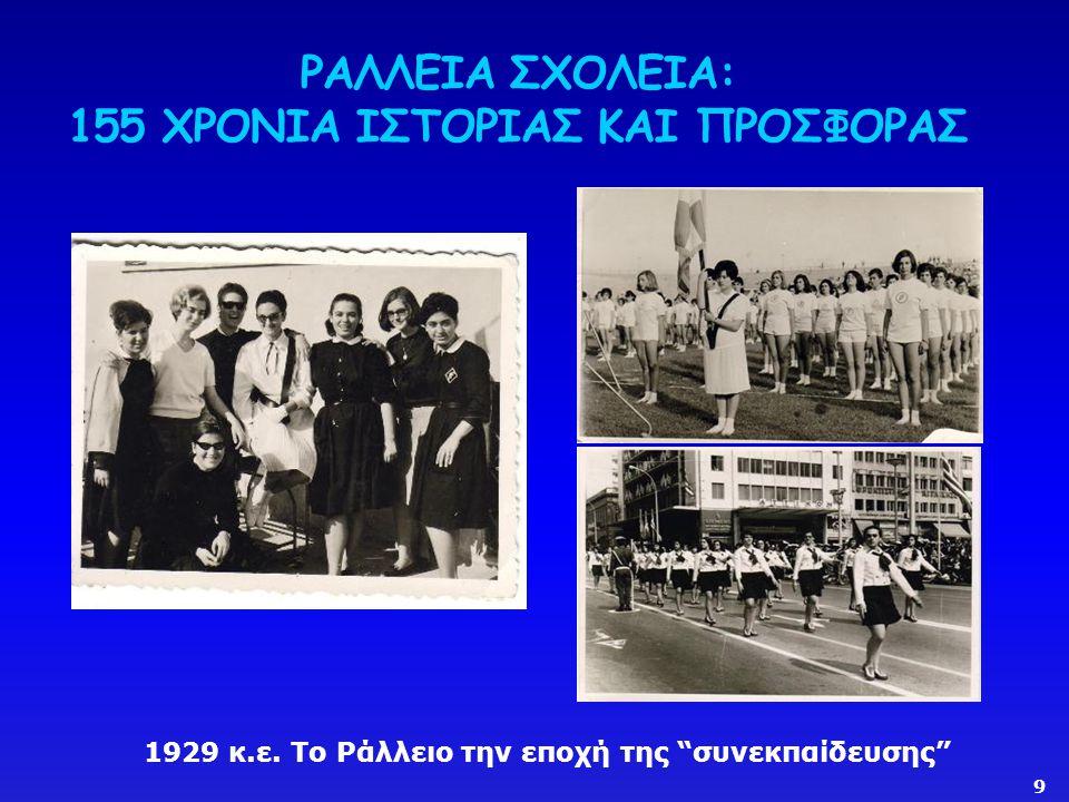 ΡΑΛΛΕΙΑ ΣΧΟΛΕΙΑ: 155 ΧΡΟΝΙΑ ΙΣΤΟΡΙΑΣ ΚΑΙ ΠΡΟΣΦΟΡΑΣ Web: gym-ralleion.att.sch.gr 40