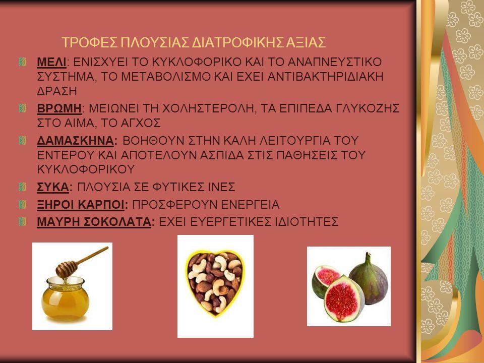 Τα 5 πρωτογενή στοιχεία της διατροφής του Έλληνα ☻νερό ☻αλάτι ☻λάδι ☻δημητριακά ☻ κρασί Έτσι το μεσημεριανό μας φαγητό πρέπει να συνοδεύεται από .