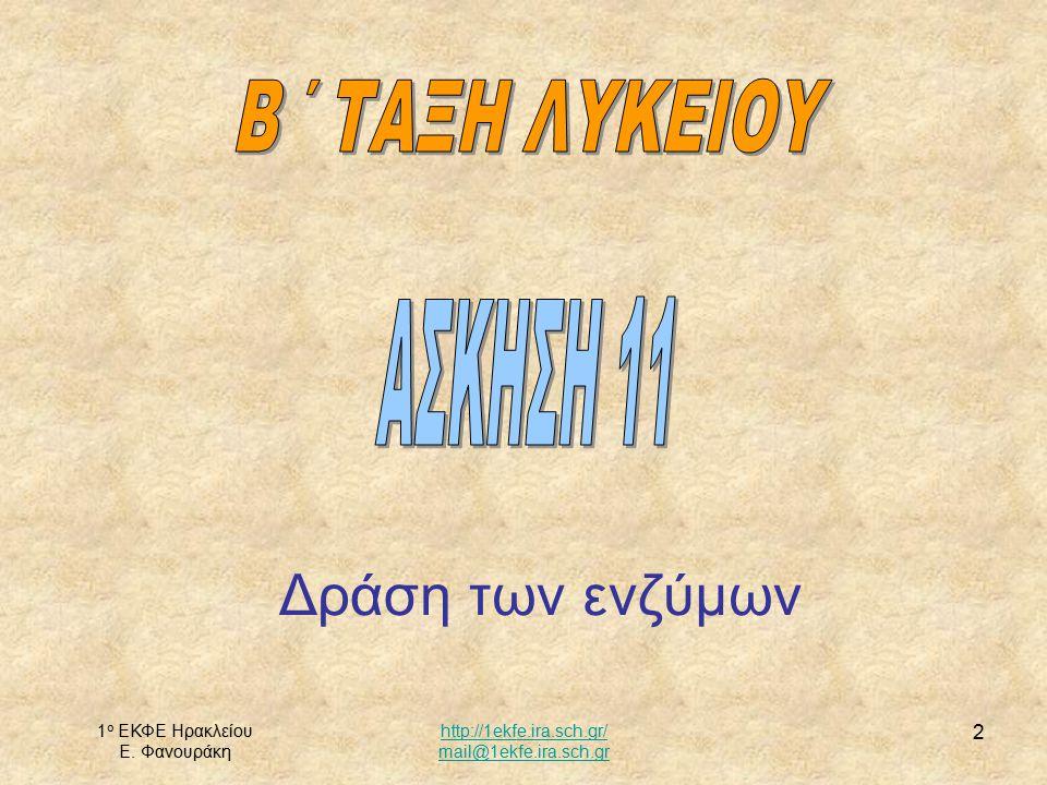 1 ο ΕΚΦΕ Ηρακλείου Ε. Φανουράκη http://1ekfe.ira.sch.gr/ mail@1ekfe.ira.sch.gr 2 Δράση των ενζύμων