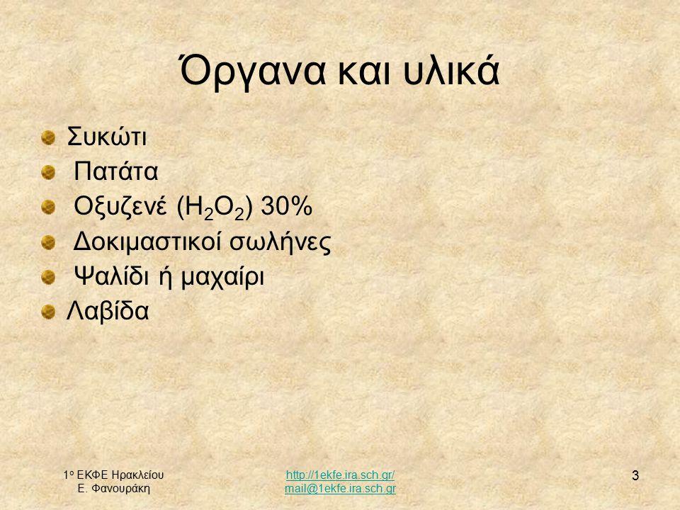 1 ο ΕΚΦΕ Ηρακλείου Ε. Φανουράκη http://1ekfe.ira.sch.gr/ mail@1ekfe.ira.sch.gr 3 Όργανα και υλικά Συκώτι Πατάτα Οξυζενέ (Η 2 Ο 2 ) 30% Δοκιμαστικοί σω