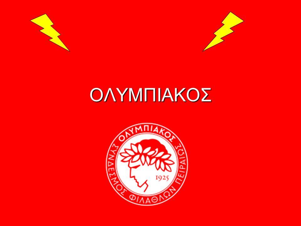 ΟΛΥΜΠΙΑΚΟΣ