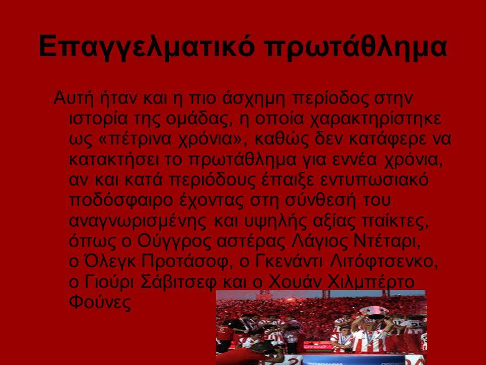 Επαγγελματικό πρωτάθλημα Αυτή ήταν και η πιο άσχημη περίοδος στην ιστορία της ομάδας, η οποία χαρακτηρίστηκε ως «πέτρινα χρόνια», καθώς δεν κατάφερε να κατακτήσει το πρωτάθλημα για εννέα χρόνια, αν και κατά περιόδους έπαιξε εντυπωσιακό ποδόσφαιρο έχοντας στη σύνθεσή του αναγνωρισμένης και υψηλής αξίας παίκτες, όπως ο Ούγγρος αστέρας Λάγιος Ντέταρι, ο Όλεγκ Προτάσοφ, ο Γκενάντι Λιτόφτσενκο, ο Γιούρι Σάβιτσεφ και ο Χουάν Χιλμπέρτο Φούνες