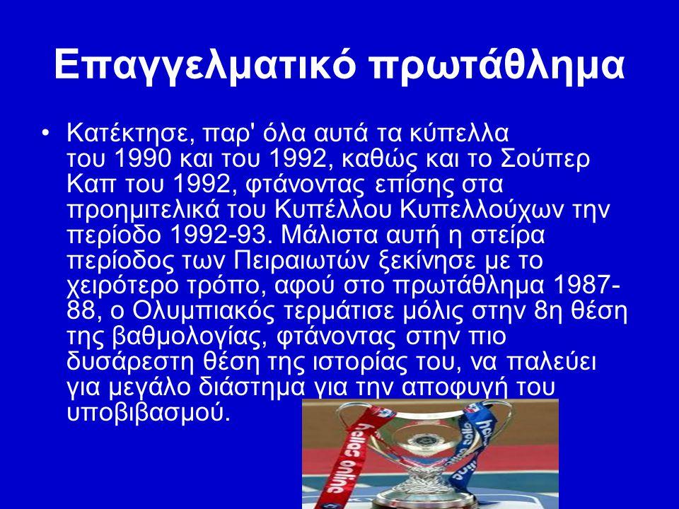 Επαγγελματικό πρωτάθλημα Κατέκτησε, παρ όλα αυτά τα κύπελλα του 1990 και του 1992, καθώς και το Σούπερ Καπ του 1992, φτάνοντας επίσης στα προημιτελικά του Κυπέλλου Κυπελλούχων την περίοδο 1992-93.