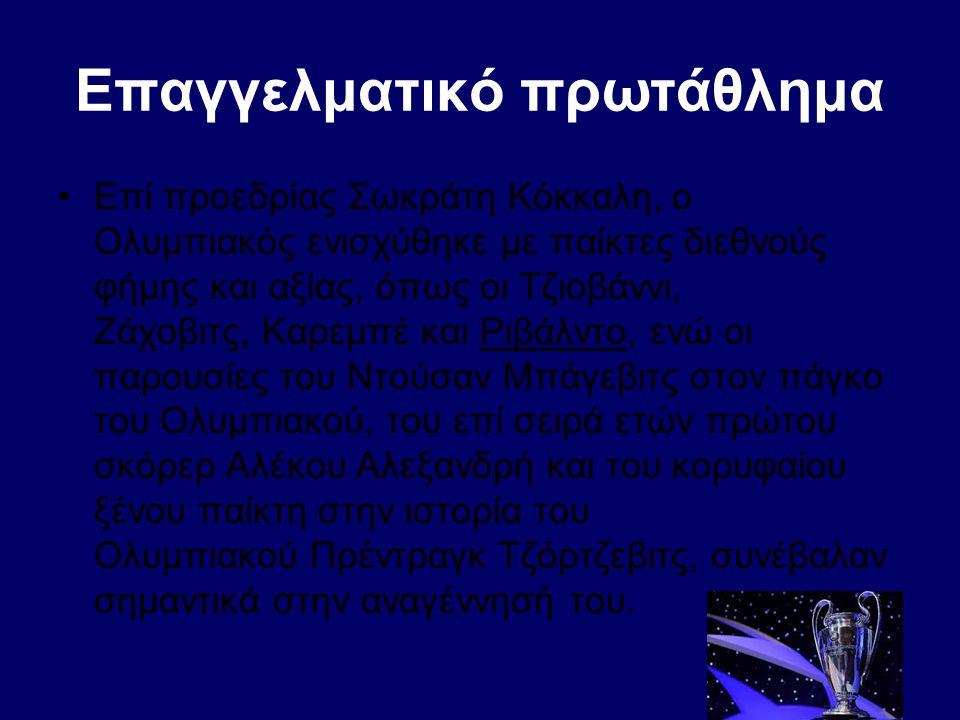 Επαγγελματικό πρωτάθλημα Επί προεδρίας Σωκράτη Κόκκαλη, ο Ολυμπιακός ενισχύθηκε με παίκτες διεθνούς φήμης και αξίας, όπως οι Τζιοβάννι, Ζάχοβιτς, Καρεμπέ και Ριβάλντο, ενώ οι παρουσίες του Ντούσαν Μπάγεβιτς στον πάγκο του Ολυμπιακού, του επί σειρά ετών πρώτου σκόρερ Αλέκου Αλεξανδρή και του κορυφαίου ξένου παίκτη στην ιστορία του Ολυμπιακού Πρέντραγκ Τζόρτζεβιτς, συνέβαλαν σημαντικά στην αναγέννησή του.