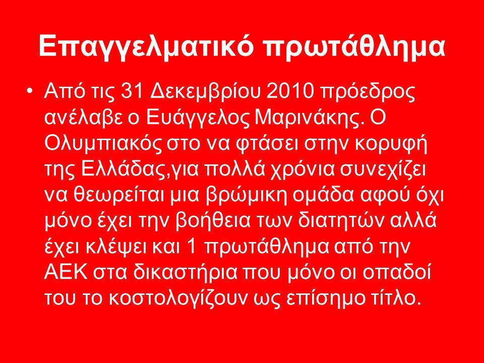 Επαγγελματικό πρωτάθλημα Από τις 31 Δεκεμβρίου 2010 πρόεδρος ανέλαβε ο Ευάγγελος Μαρινάκης.