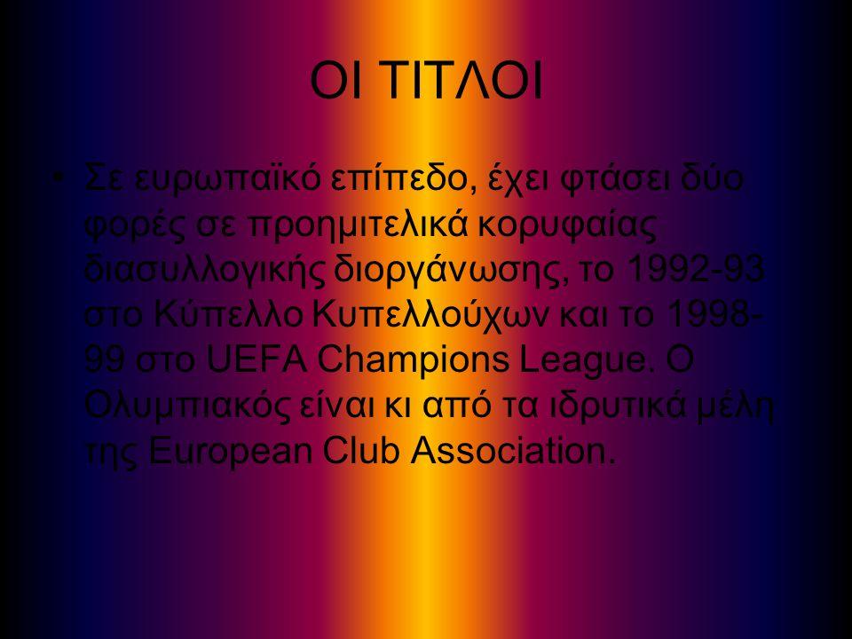 ΟΙ ΤΙΤΛΟΙ Σε ευρωπαϊκό επίπεδο, έχει φτάσει δύο φορές σε προημιτελικά κορυφαίας διασυλλογικής διοργάνωσης, το 1992-93 στο Κύπελλο Κυπελλούχων και το 1998- 99 στο UEFA Champions League.