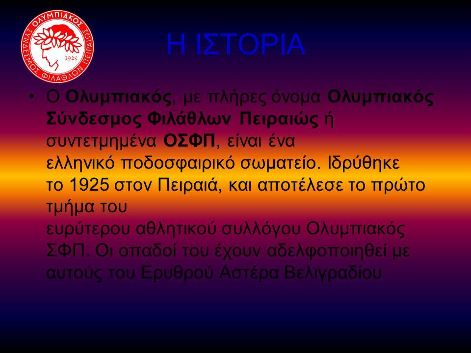 Η ΙΣΤΟΡΙΑ Ο Ολυμπιακός, με πλήρες όνομα Ολυμπιακός Σύνδεσμος Φιλάθλων Πειραιώς ή συντετμημένα ΟΣΦΠ, είναι ένα ελληνικό ποδοσφαιρικό σωματείο.