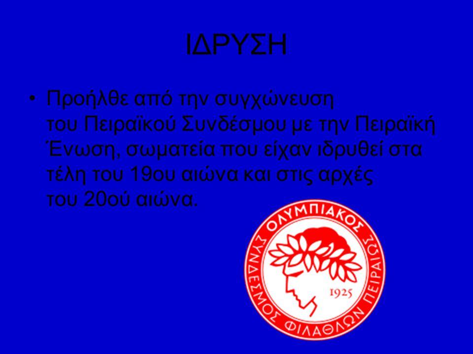 ΙΔΡΥΣΗ Προήλθε από την συγχώνευση του Πειραϊκού Συνδέσμου με την Πειραϊκή Ένωση, σωματεία που είχαν ιδρυθεί στα τέλη του 19ου αιώνα και στις αρχές του 20ού αιώνα.
