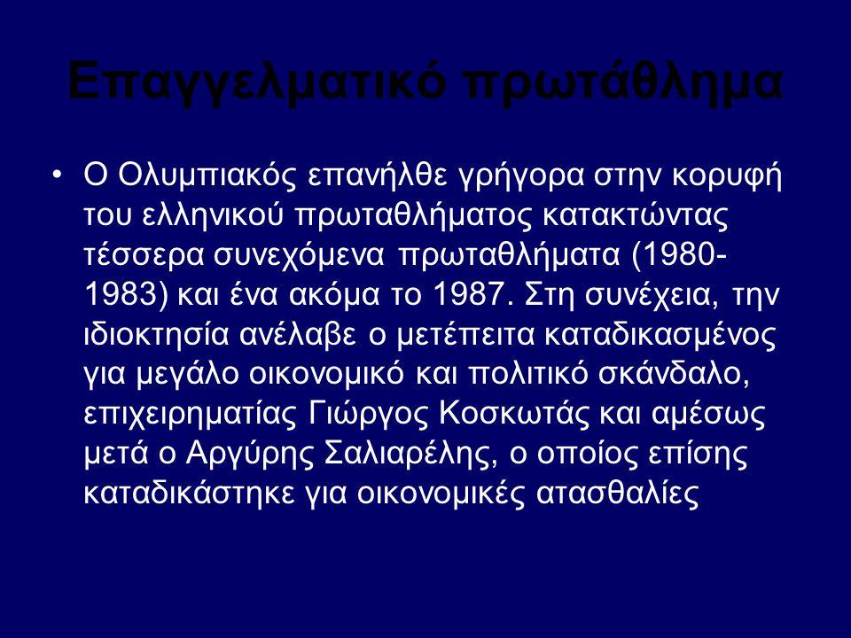Επαγγελματικό πρωτάθλημα Ο Ολυμπιακός επανήλθε γρήγορα στην κορυφή του ελληνικού πρωταθλήματος κατακτώντας τέσσερα συνεχόμενα πρωταθλήματα (1980- 1983) και ένα ακόμα το 1987.