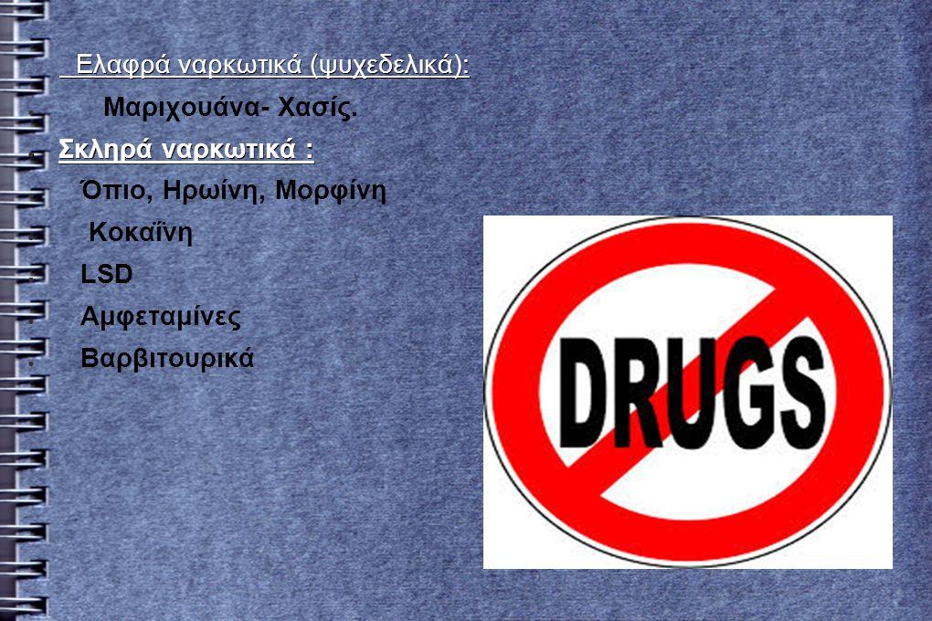 Ελαφρά ναρκωτικά (ψυχεδελικά): Ελαφρά ναρκωτικά (ψυχεδελικά): ● Μαριχουάνα- Χασίς.