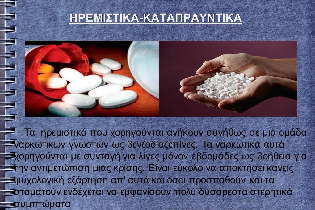 ΗΡΕΜΙΣΤΙΚΑ-ΚΑΤΑΠΡΑΥΝΤΙΚΑ ● Τα ηρεμιστικά που χορηγούνται ανήκουν συνήθως σε μια ομάδα ναρκωτικών γνωστών ως βενζοδιαζεπίνες.
