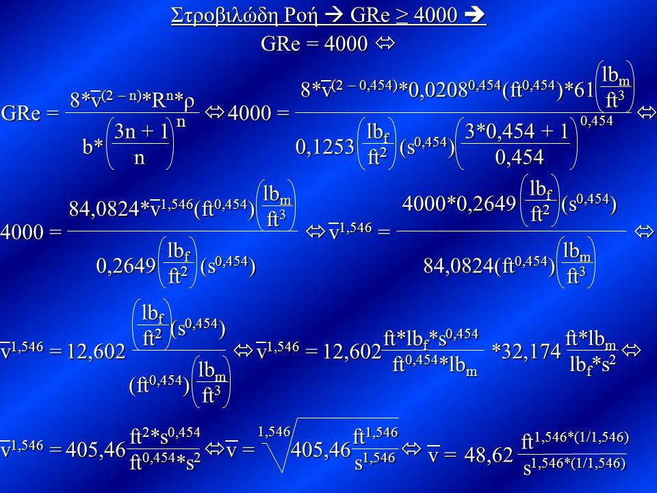 Στροβιλώδη Ροή  GRe ≥ 4000  GRe = 4000   GRe = 8*v (2 – n) *R n *ρ b* 3n + 1 n n  4000 = 8*v (2 – 0,454) *0,0208 0,454 (ft 0,454 )*61 0,1253 (s 0