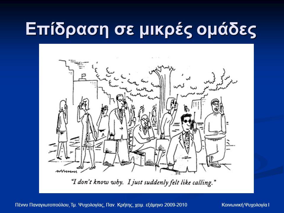 Πέννυ Παναγιωτοπούλου, Τμ. Ψυχολογίας, Παν. Κρήτης, χειμ. εξάμηνο 2009-2010 Κοινωνική Ψυχολογία Ι Επίδραση σε μικρές ομάδες