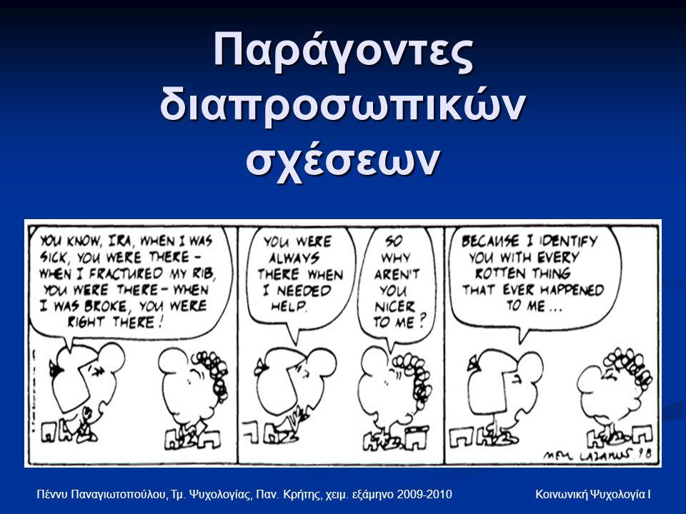 Πέννυ Παναγιωτοπούλου, Τμ. Ψυχολογίας, Παν. Κρήτης, χειμ. εξάμηνο 2009-2010 Κοινωνική Ψυχολογία Ι Παράγοντες διαπροσωπικών σχέσεων