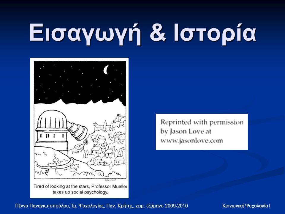 Πέννυ Παναγιωτοπούλου, Τμ. Ψυχολογίας, Παν. Κρήτης, χειμ. εξάμηνο 2009-2010 Κοινωνική Ψυχολογία Ι Εισαγωγή & Ιστορία