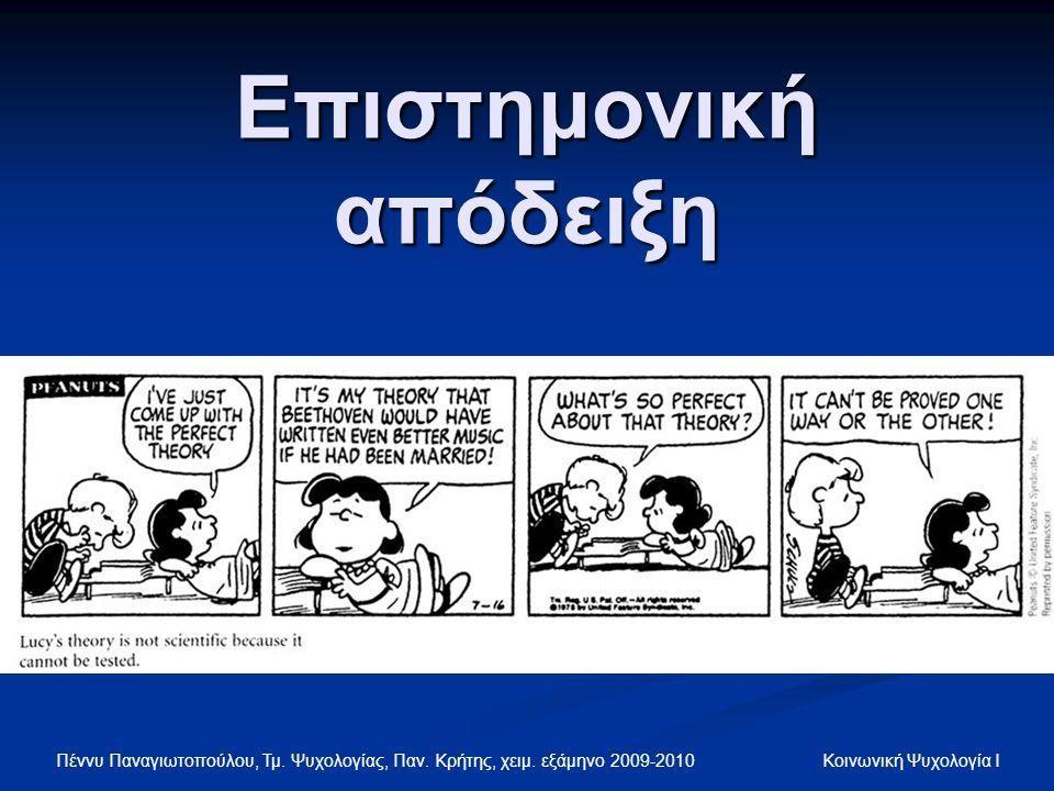 Πέννυ Παναγιωτοπούλου, Τμ.Ψυχολογίας, Παν. Κρήτης, χειμ.