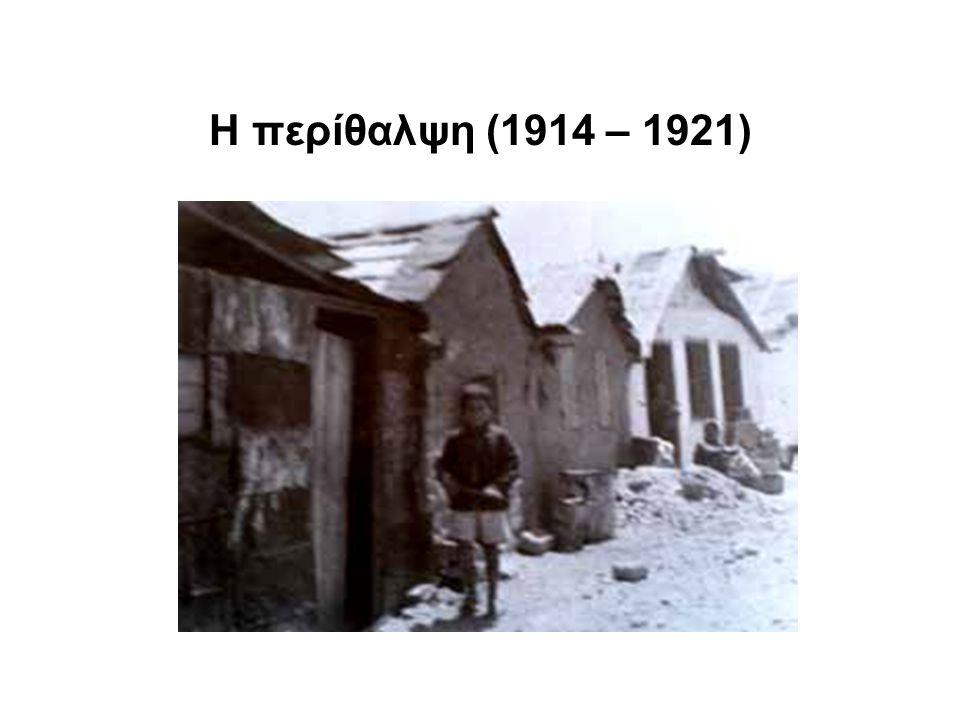 Η περίθαλψη (1914 – 1921)
