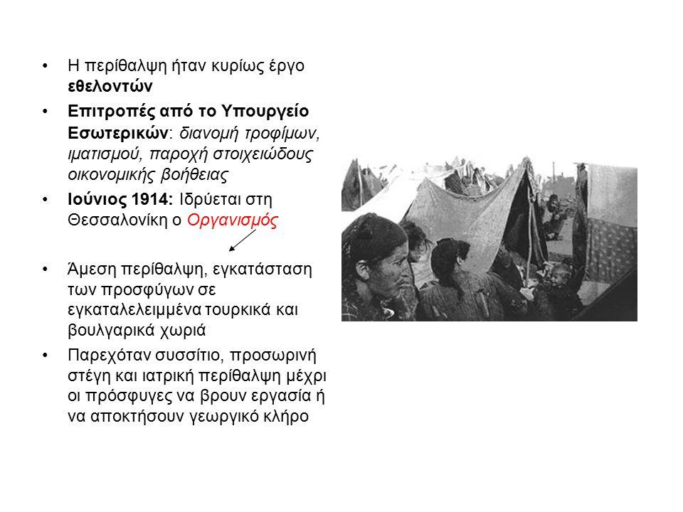 1916 -1917(Εθνικός Διχασμός): Κυβέρνηση Βενιζέλου – Θεσσαλονίκη → Ιδρύεται η Ανωτάτη Διεύθυνσις Περιθάλψεως Ιούλιος 1917 (επικράτηση Βενιζέλου): Ιδρύεται το Υπουργείο Περιθάλψεως → περίθαλψη και για τις οικογένειες των εφέδρων που βρίσκονταν στο μέτωπο και για τις οικογένειες των θυμάτων πολέμου 1917 – 1921 → περισσότερο οργανωμένη βοήθεια 450.000 πρόσφυγες δέχτηκαν περίθαλψη Το 1919, ο Ελευθέριος Βενιζέλος διόρισε τον Καζαντζάκη Γενικό Διευθυντή του Υπουργείου Περιθάλψεως, με αποστολή τον επαναπατρισμό Ελλήνων από την περιοχή του Καυκάσου.