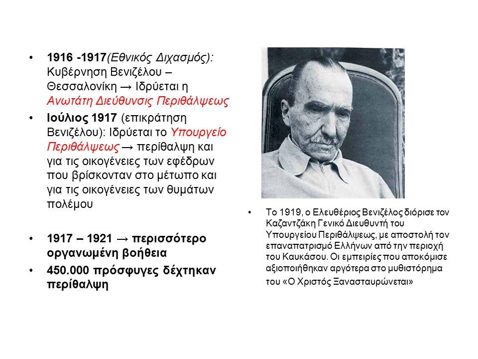 1916 -1917(Εθνικός Διχασμός): Κυβέρνηση Βενιζέλου – Θεσσαλονίκη → Ιδρύεται η Ανωτάτη Διεύθυνσις Περιθάλψεως Ιούλιος 1917 (επικράτηση Βενιζέλου): Ιδρύε
