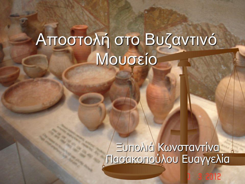 Αποστολή στο Βυζαντινό Μουσείο Ξυπολιά Κωνσταντίνα Πασακοπούλου Ευαγγελία