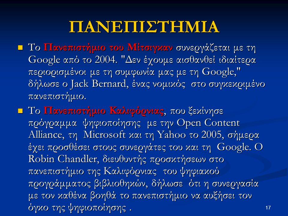 17 ΠΑΝΕΠΙΣΤΗΜΙΑ Το Πανεπιστήμιο του Μίτσιγκαν συνεργάζεται με τη Google από το 2004.