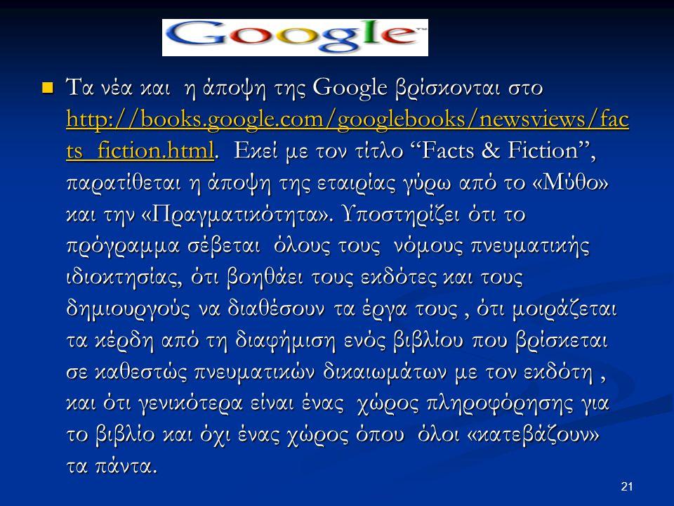 21 Τα νέα και η άποψη της Google βρίσκονται στο http://books.google.com/googlebooks/newsviews/fac ts_fiction.html.